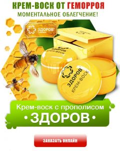cream-zdorov