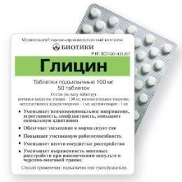 Можно ли при грудном вскармливании принимать глицин в качестве успокоительного средства