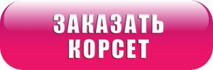 korset-1