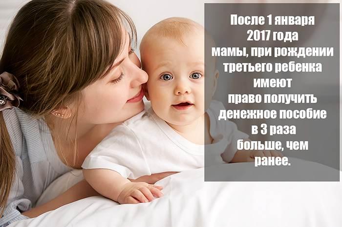 Пособия на третьего ребенка: единовременные выплаты и компенсации