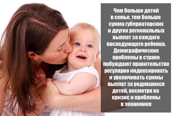 Зависимость выплат и пособий от количества детей в семье