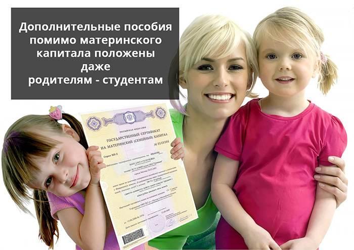 Льготы и пособия для молодых семей с двумя детьми