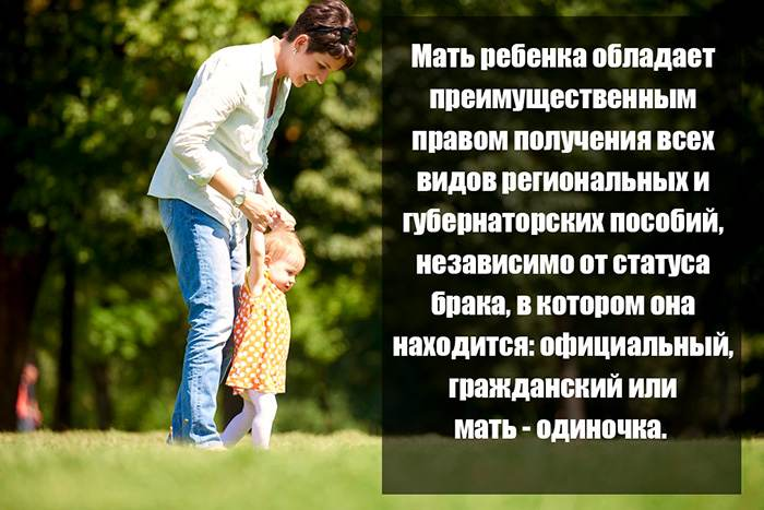 Право матери на получение финансовых пособий в регионах
