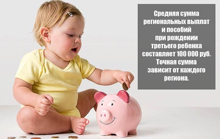 Суммы региональных выплат зависят от каждого региона