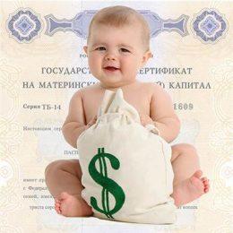 Размеры и порядок получения выплат и пособий при рождении второго ребенка