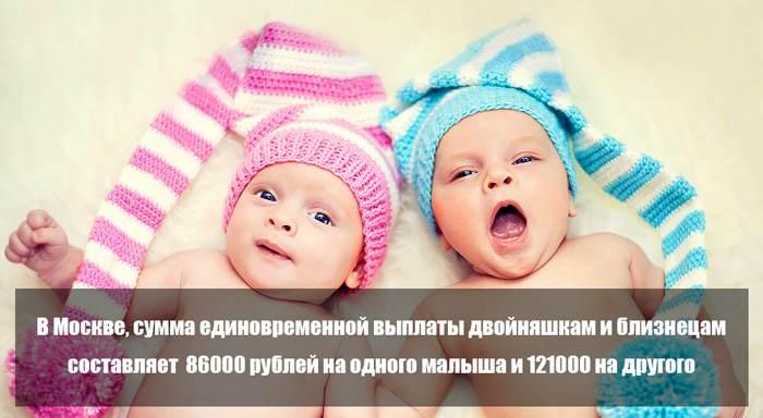 Суммы выплат и порядок получения пособия для двойни в Москве
