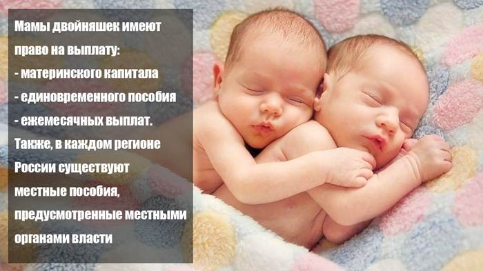 Перечень всех видов выплат и пособий, предназначенных к выплате родителям родившихся близнецов в России