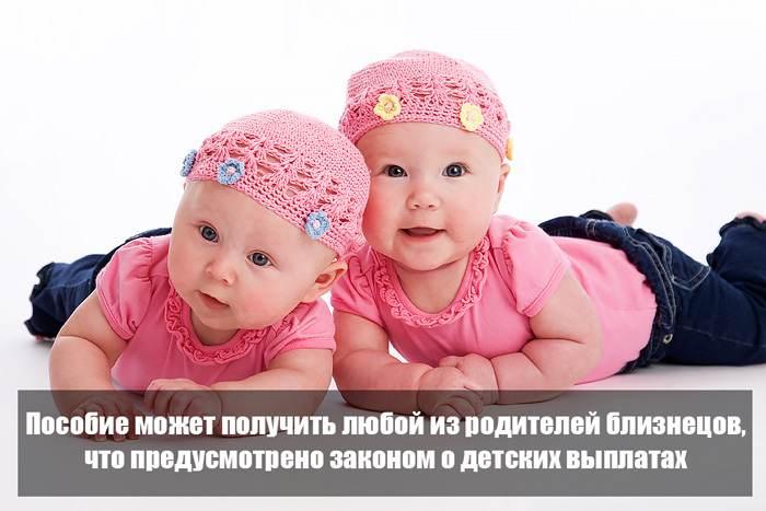 Схема и последовательность получения пособия на двойняшек