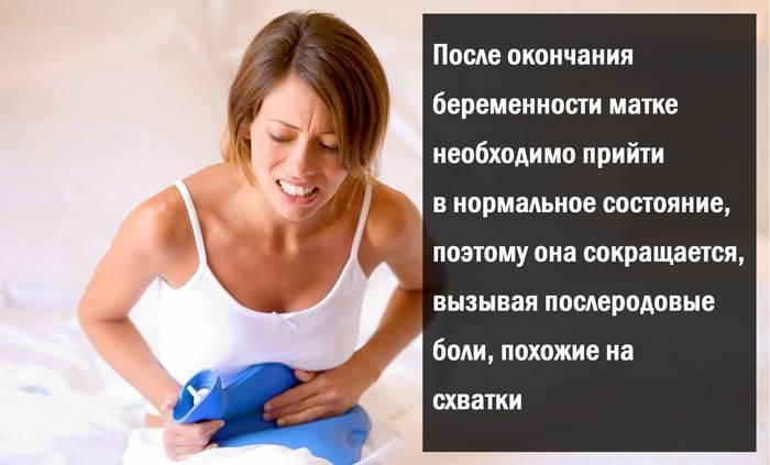Послеродовые боли в области матки - естественный процесс организма
