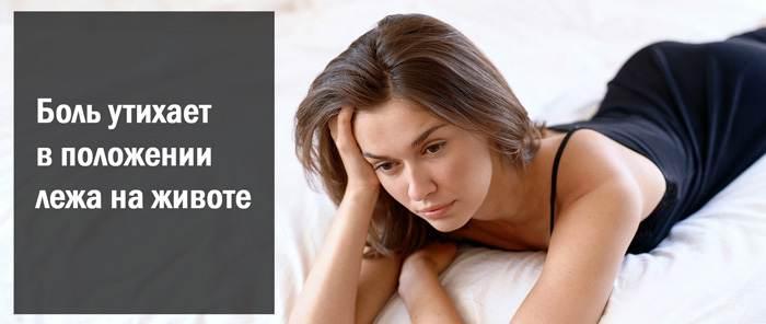 Сон в положении лежа на животе уменьшает интенсивность болей