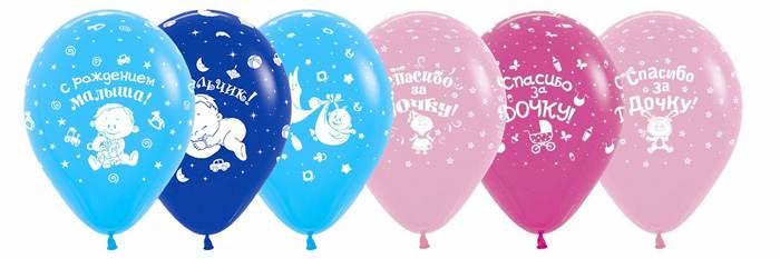 Воздушные шары как для мальчиков, так и для девочек