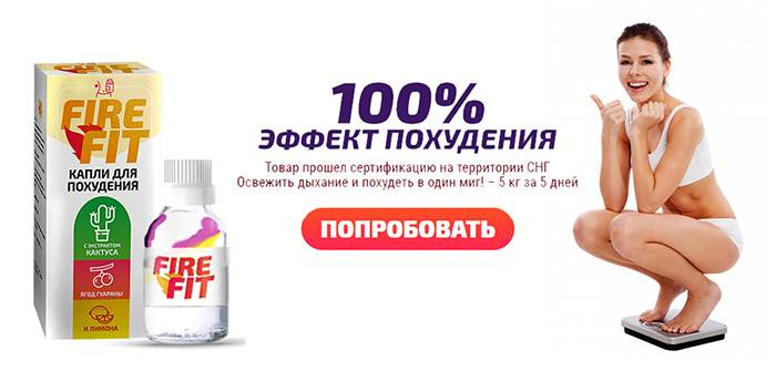 Купить препарат для похудения