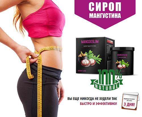 Снижение веса на 5-10 килограмм в месяц